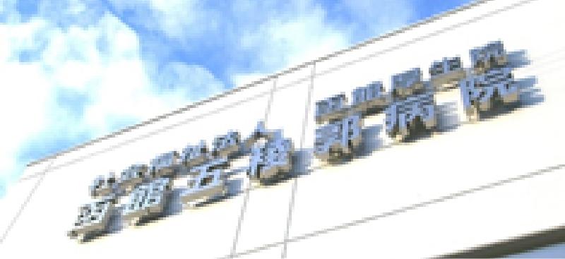 函館五稜郭病院への消棒シリーズの導入が決定